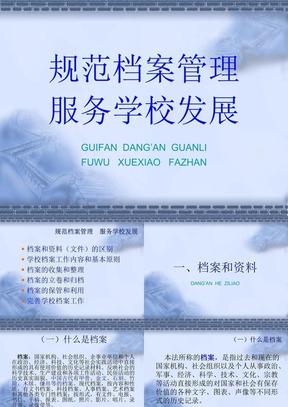 某学校档案管理的培训课件(参照).ppt