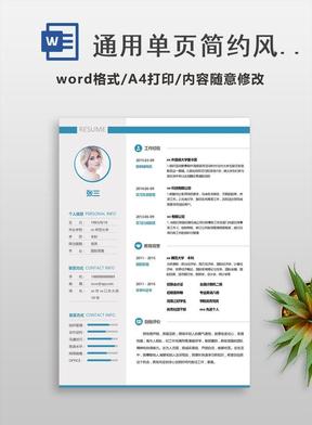 通用单页简约风格简历模板.doc