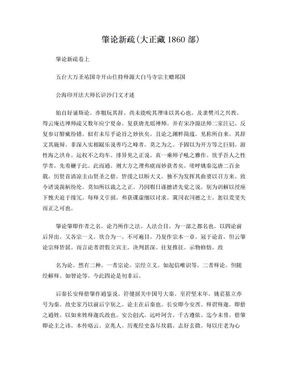 肇论新疏(大正藏1860部).doc