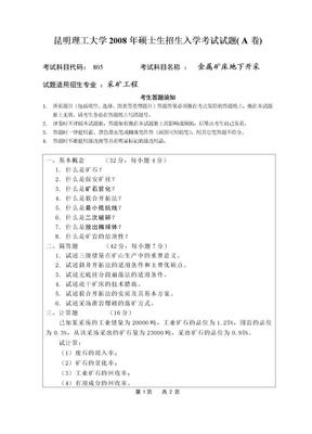 昆明理工大学采矿工程试卷.doc