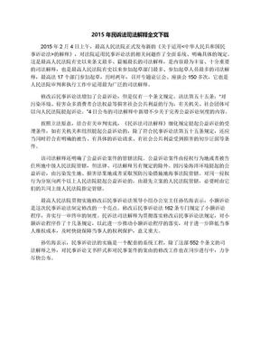 2015年民诉法司法解释全文下载.docx