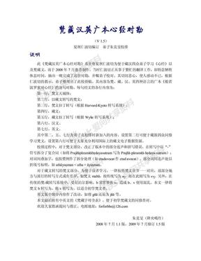 梵藏汉英对照心经V1.5.pdf