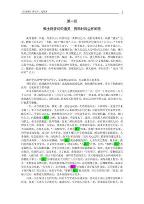 《红楼梦》曹雪芹 高 鹗·著(120回本).doc