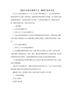北张中心校全球洗手日、厕所日活动方案.doc