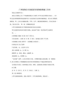 广州装饰公司家庭居室装饰装修施工合同.doc