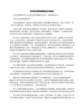 初中语文教师暑期培训心得体会.docx