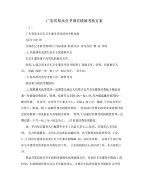 广东省基本公卫项目绩效考核方案.doc