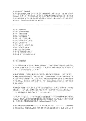属灵伟人小传之爱德华滋.doc