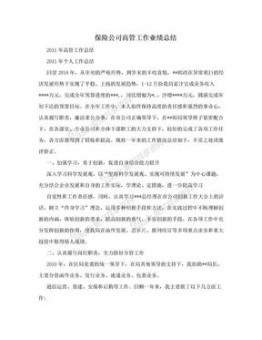 保险公司高管工作业绩总结.doc
