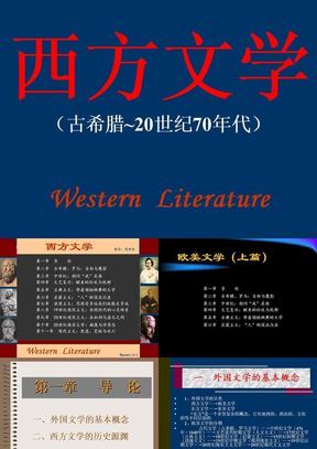 外国文学史(主课件).ppt