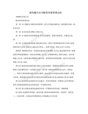 研究报告公司财务印鉴管理办法.doc