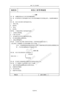职务工资管理制度.doc