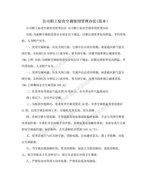 公司职工宿舍空调使用管理办法(范本).doc