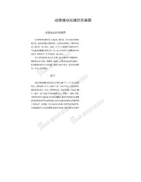 动漫城电玩城经营秘籍.doc
