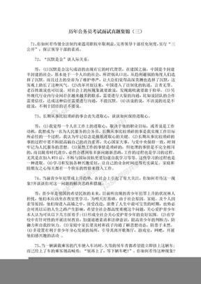 历年公务员考试面试真题集锦(三).doc