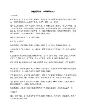 中医毁于中药,中药死于贪婪!.docx