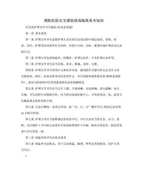 预防医院交叉感染消毒隔离基本知识.doc