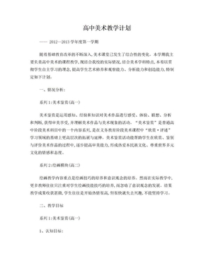 高中美术教学计划(参考2).doc
