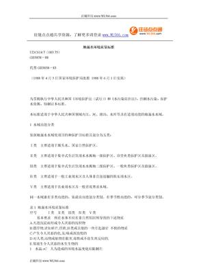 GB3838-88地面水环境质量标准.doc