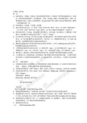 计算机二级VB知识点总结.pdf