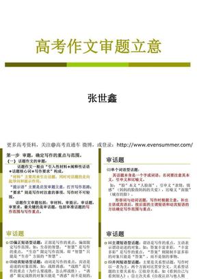 高考作文审题立意方法指导.ppt