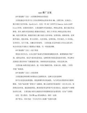 app推广方案.doc