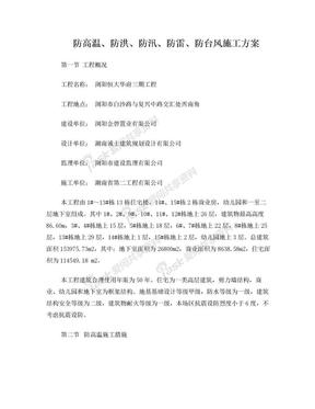 防高温、防洪、防汛、防雷、防台风施工方案2015.7.10