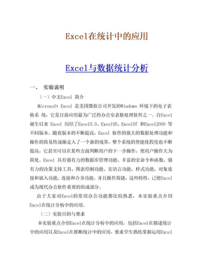 Excel在统计中的应用与数据统计分析.doc