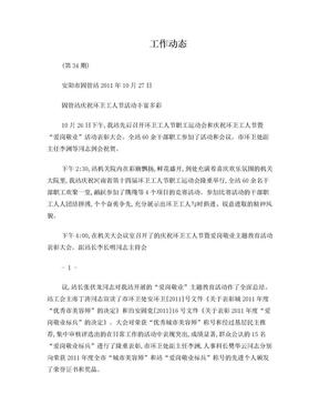 简报第34期环卫工人节.doc