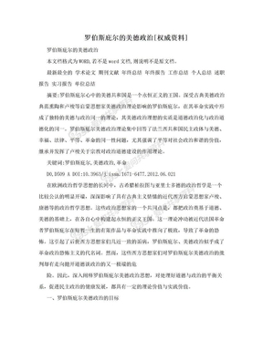 罗伯斯庇尔的美德政治[权威资料].doc