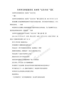"""全世界吴庚霖最真实 炎亚纶""""无名小站""""【汇.doc"""