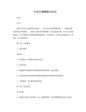 中央空调维修合同书.doc