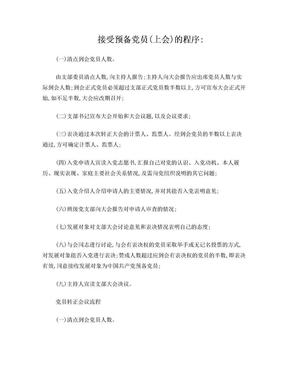 党支部大会流程.doc