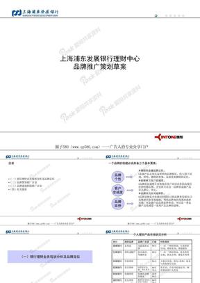 上海浦发银行品牌推广策划草案.ppt
