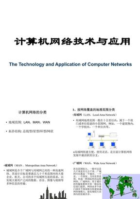 计算机网络技术.ppt