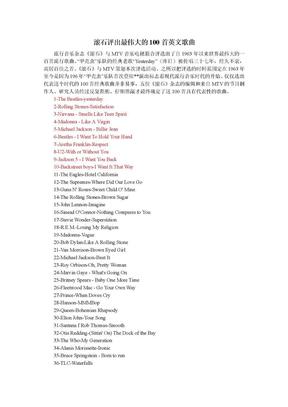 《滚石》100首经经典英文歌.docx