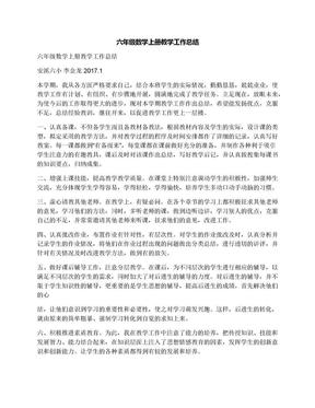 六年级数学上册教学工作总结.docx