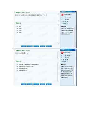 2011年3月帮考网证券投资分析押题4.doc