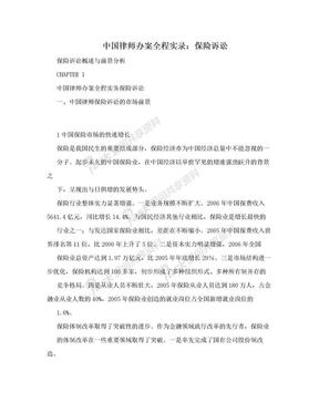 中国律师办案全程实录:保险诉讼.doc