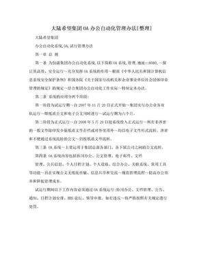 大陆希望集团OA办公自动化管理办法[整理].doc