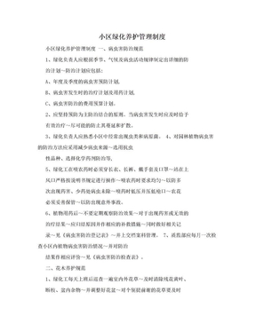小区绿化养护管理制度.doc