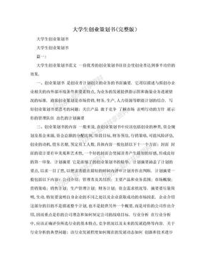 大学生创业策划书(完整版).doc