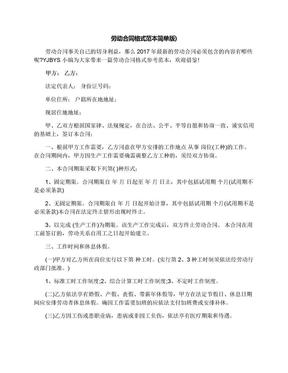 劳动合同格式范本简单版).docx