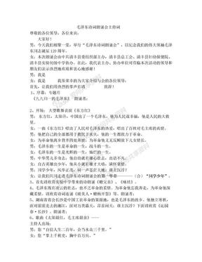 毛泽东诗词朗诵会主持词.doc