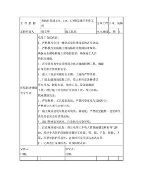 环境、职业健康安全技术交底记录.doc