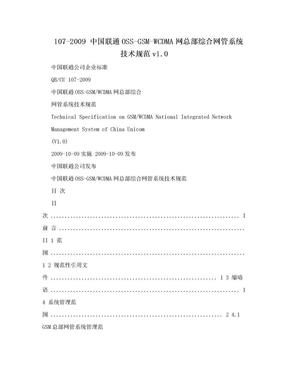 107-2009 中国联通OSS-GSM-WCDMA网总部综合网管系统技术规范v1.0.doc