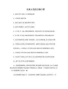 经典K线组合顺口溜.doc
