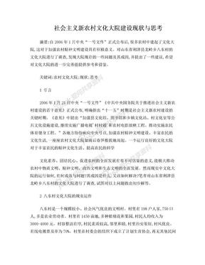 社会主义新农村文化大院建设现状与思考.doc