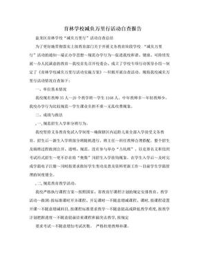 育林学校减负万里行活动自查报告.doc