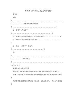 论曹操与汉末士人的关系(定稿).doc